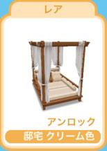 邸宅 クリーム色 ベッド(The Sims フリープレイ )