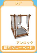 邸宅 グレー ベッド(The Sims フリープレイ )