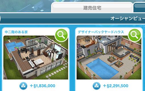 建売住宅ショップに並ぶ「中二階のある家」、「デザイナーバックヤードハウス」(The Sims フリープレイ )