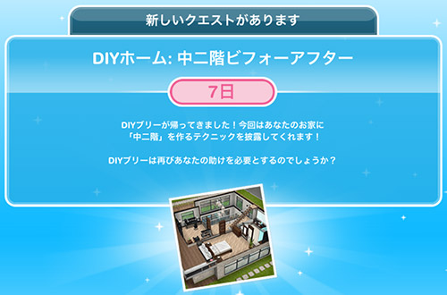 「DIYホーム: 中二階ビフォーアフター」クエスト開始のお知らせ(The Sims フリープレイ )