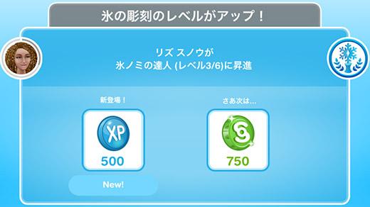 趣味レベル3に昇進「氷の彫刻のレベルがアップ!」(The Sims フリープレイ )