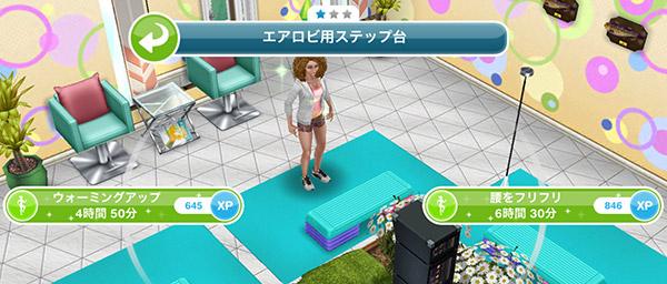 「エアロビ用ステップ台」アクション、2種(The Sims フリープレイ )