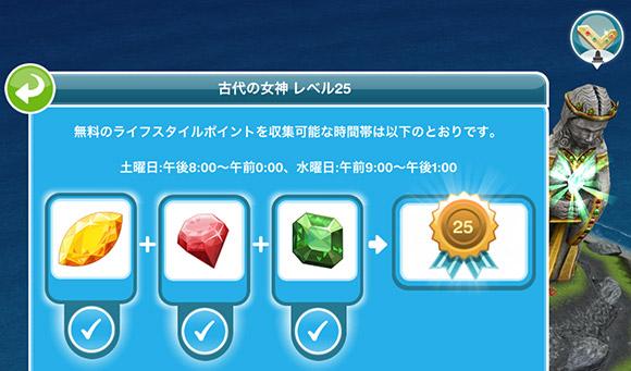 古代の女神 レベル25 無料のライフスタイルポイント収集可能な時間帯(The Sims フリープレイ )