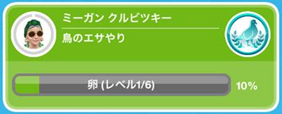 趣味スキル%進捗メーター。鳥のエサやり、卵(レベル1/6)(The Sims フリープレイ )