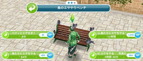「鳥のエサやりベンチ」アクション、4種(The Sims フリープレイ )