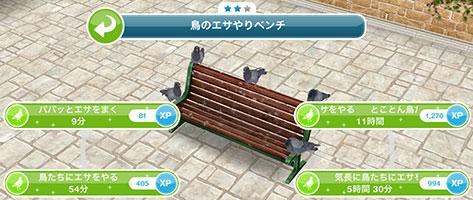 「鳥のエサやり」趣味アイテム「鳥のエサやりベンチ」アクション 4種(The Sims フリープレイ )