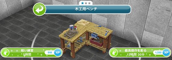 「木工」趣味アイテム「木工用ベンチ」アクション 2種(The Sims フリープレイ )