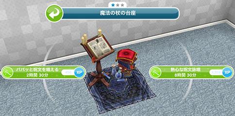 「呪文詠唱」趣味アイテム「魔法の杖の台座」アクション 2種(The Sims フリープレイ )