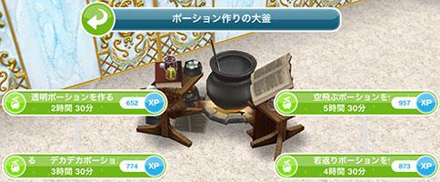 「ポーション作り」趣味アイテム「ポーション作りの大釜」アクション 4種(The Sims フリープレイ )