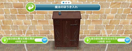 「ほうき飛行」趣味アイテム「魔法のほうき入れ」アクション 2種(The Sims フリープレイ )