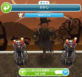 「ゴーストハンター」趣味、呪われているアイテム「かかし」アクション 1種(The Sims フリープレイ )