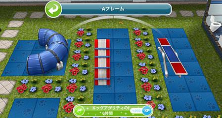 「ドッグアジリティ」趣味アイテム「Aフレーム」アクション 1種(The Sims フリープレイ )
