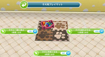 「子犬の世話」趣味アイテム「子犬用プレイマット」アクション 3種(The Sims フリープレイ )