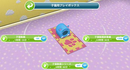 「子猫の動画配信」趣味アイテム「子猫用プレイボックス」アクション 3種(The Sims フリープレイ )