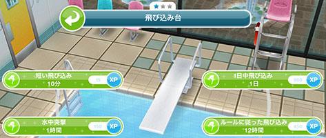「飛び込み」趣味アイテム「飛び込み台」アクション 4種(The Sims フリープレイ )