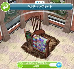 「キルティング」趣味アイテム「キルティングキット」アクション 1種(The Sims フリープレイ )