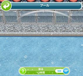 「アイススケート」趣味アクション 1種(The Sims フリープレイ )