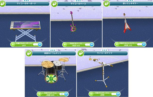 「ティーンアイドル」趣味アイテム「キーボード」「ベース」「エレキギター」「ドラムキット」「マイク」アクション 5種(The Sims フリープレイ )