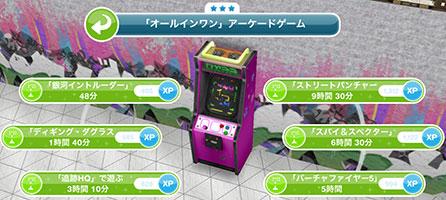 「アーケードゲーマー」趣味アイテム『「オールインワン」アーケードゲーム』アクション 6種(The Sims フリープレイ )