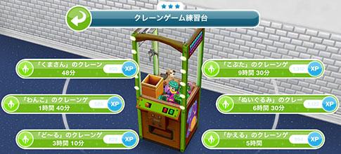 「クレーンゲーム愛好家」趣味アイテム「クレーンゲーム練習台」アクション 6種(The Sims フリープレイ )