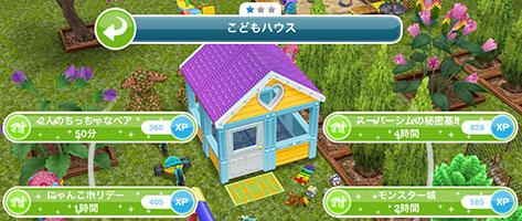 「こどもハウス」趣味アイテム「こどもハウス」アクション 4種(The Sims フリープレイ )