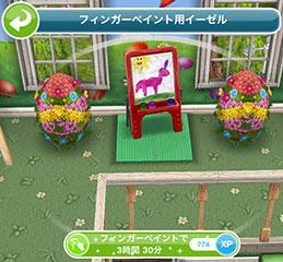 「フィンガーペイント」趣味アイテム「フィンガーペイント用イーゼル」アクション 1種(The Sims フリープレイ )