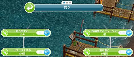 趣味「釣り」アクション 4種(The Sims フリープレイ )