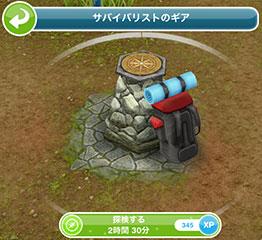 趣味「サバイバル術」アクション 1種(The Sims フリープレイ )