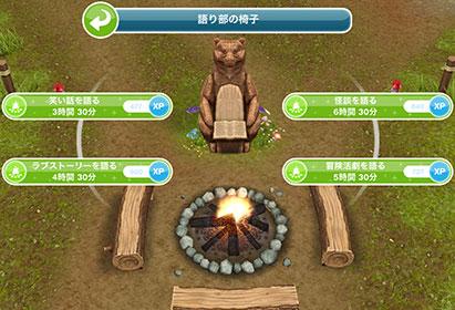 趣味「語り部」アクション 4種(The Sims フリープレイ )