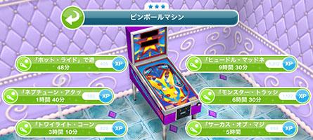 「ピンボール愛好家」趣味アイテム「ピンボールマシン」アクション 6種(The Sims フリープレイ )