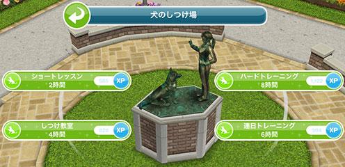 趣味「犬のしつけ」アクション 4種(The Sims フリープレイ )