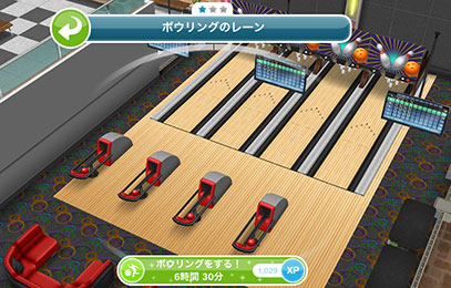 趣味「ボウリング」アクション 1種(The Sims フリープレイ )