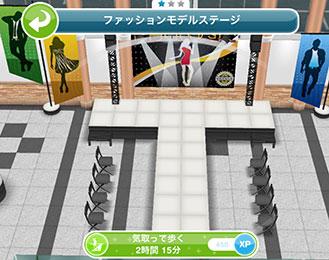 趣味「ファッションモデル」アクション 1種(The Sims フリープレイ )