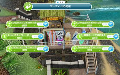 趣味「サーフィン」アクション 6種(The Sims フリープレイ )