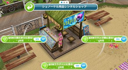 趣味「シュノーケリング」アクション 3種(The Sims フリープレイ )