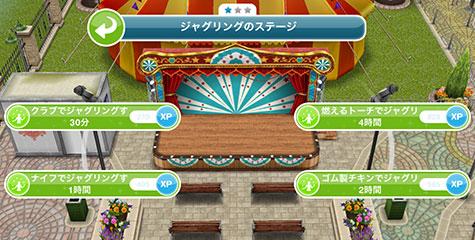 趣味「ジャグリング」アクション 4種(The Sims フリープレイ )