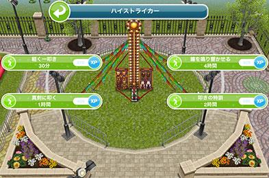 趣味「ハイストライカー」アクション 4種(The Sims フリープレイ )