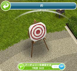 趣味「アーチェリー」アクション 1種(The Sims フリープレイ )