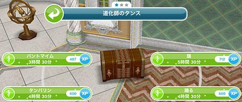 趣味「宮廷道化師」アクション 1種(The Sims フリープレイ )