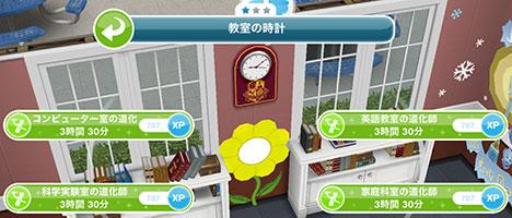 趣味「クラスの人気者」アクション 4種(The Sims フリープレイ )
