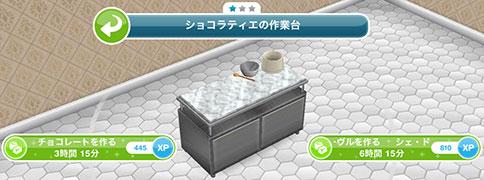 「チョコレート作り」趣味アイテム「ショコラティエの作業台」アクション 2種(The Sims フリープレイ )