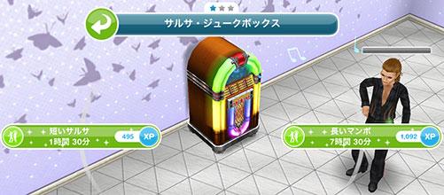 「サルサダンス」趣味アイテム「サルサ・ジュークボックス」アクション 2種(The Sims フリープレイ )