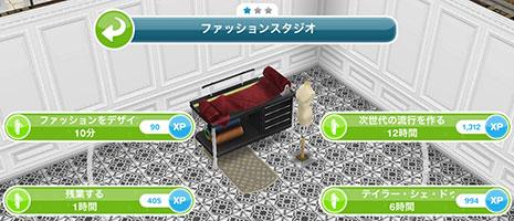 「ファッションデザイナー」趣味アイテム「ファッションスタジオ」アクション 4種(The Sims フリープレイ )