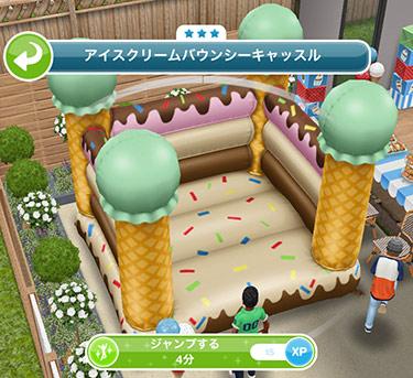 アイスクリームバウンシーキャッスル「ジャンプする 4分」(The Sims フリープレイ)