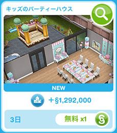 建売住宅「キッズのパーティーハウス」(The Sims フリープレイ)