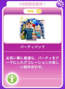 オンラインストア商品「パーティーパック」400LP(The Sims フリープレイ)