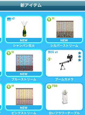「新アイテム」欄に並ぶ、シャンパン花火、シルバーストリーム、ピンクストリーム、シルバーストリームの壁(The Sims フリープレイ)
