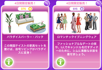 オンラインストア商品「パラダイスパーラー・パック 375LP」「ロマンチックイブニングウェア 615SP」(The Sims フリープレイ)