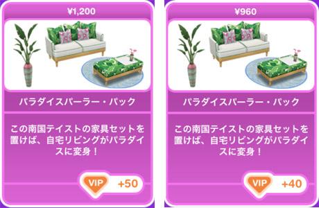 オンラインストア商品「パラダイスパーラー・パック」1200円、960円(The Sims フリープレイ)