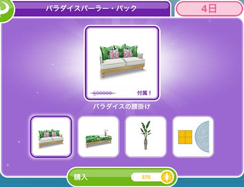 オンラインストア商品「パラダイスパーラー・パック 375LP」中身 アイテムリスト(The Sims フリープレイ)